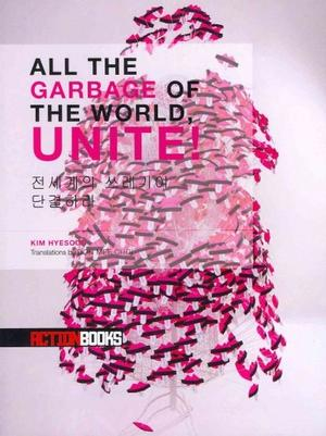 All the Garbage of the World, Unite! by Kim Hyesoon Softcover, $16.00 Action Books, 2011